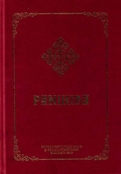 Panihida – adică slujbele înmormântării și alte slujbe pentru cei răposați